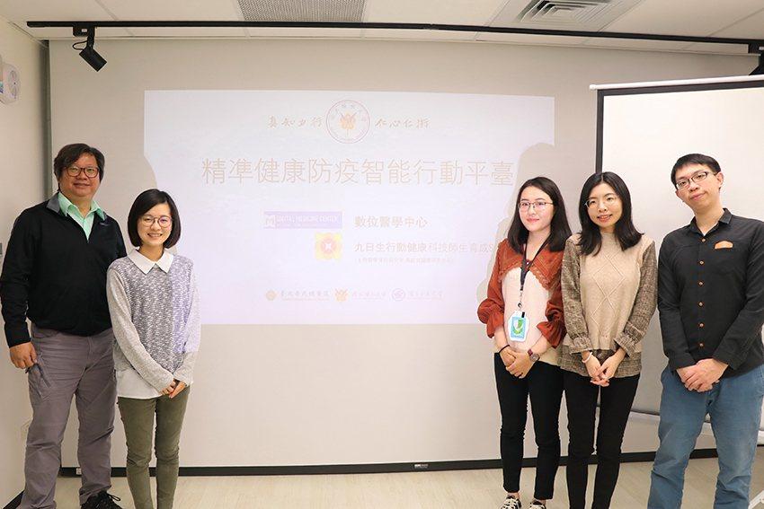 陽明大學「防疫智能行動平台」研發團隊。 陽明大學/提供