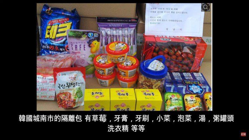 韓國隔離包內容物豐富。圖擷自YouTube