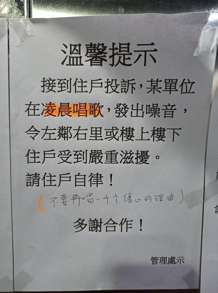 有網友分享一張照片,只見某住戶經常在凌晨唱歌,讓左鄰右舍不堪其擾,管委會貼出公告提醒。圖/翻攝自爆笑公社