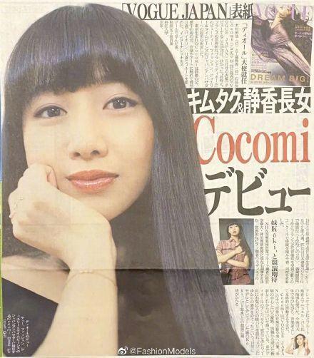 木村拓哉長女木村心美將以藝名Cocomi出道,並登上「Vogue Japan」五...