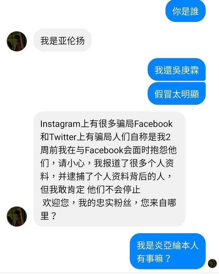 炎亞綸臉書身分遭冒用,他與冒用者對話惹粉絲噴笑。圖/摘自臉書
