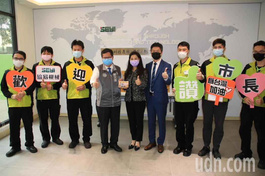 桃園市長鄭文燦今赴協易機械,感謝6名參與口罩國家隊的技師。記者曾健祐/攝影