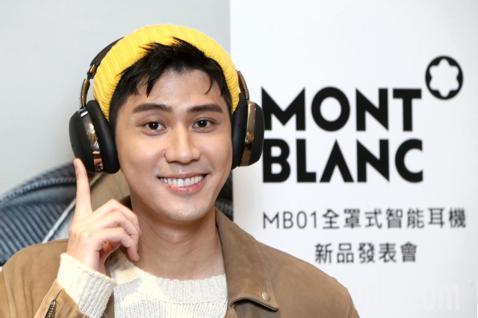 李玉璽下午演繹Montblanc智慧耳機,他表示平時私下打扮較休閒,會拿耳機當搭配,Montblanc智慧耳機抗噪性很好,可以專心聆聽喜歡的音樂。