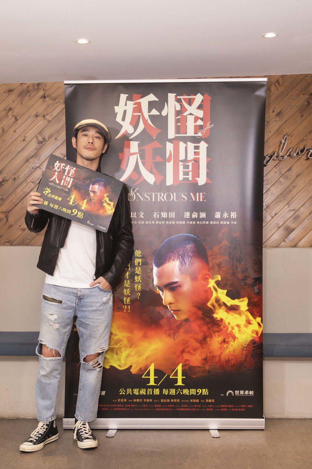 黃騰浩出席「妖怪人間」媒體茶敘。圖/公視提供