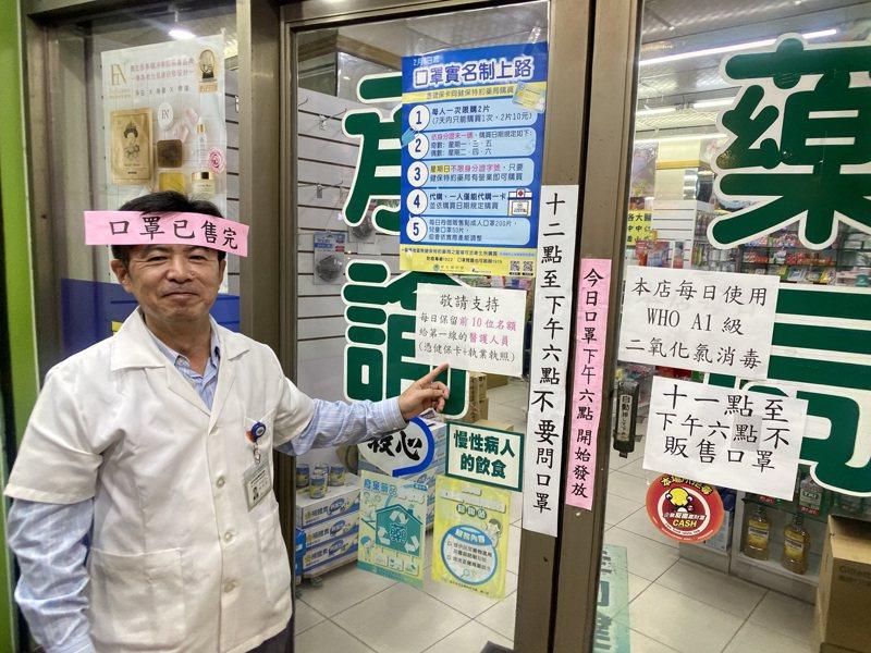藥師吳玲漢說明,藥局門口都會公告,問最多是「還有口罩嗎?」講太多遍,乾脆把「口罩已售完」字條貼在額頭上。記者趙容萱/攝影