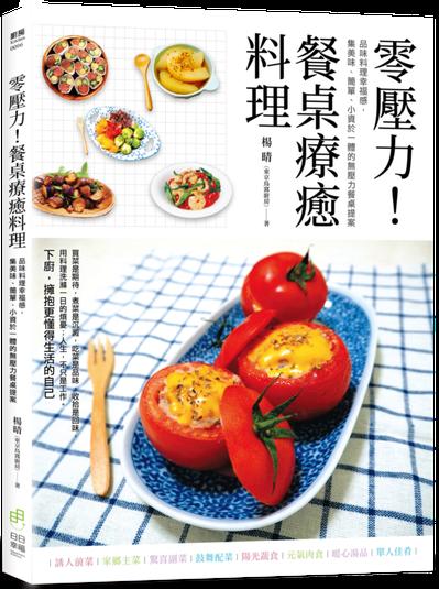 《零壓力!餐桌療癒料理》、作者/楊晴 圖/日日幸福出版社 提供