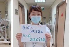 「為了你...為了我」呼吸治療師發起防疫宣傳 萬名網友感動支持