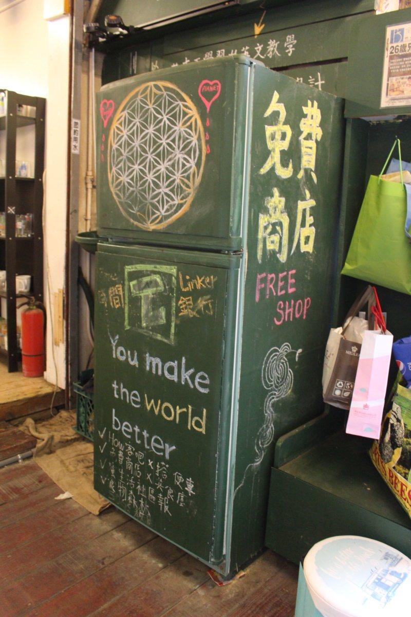 放置於門口的冰箱也在他們的巧手下,成為寫著「共食冰箱」的黑板冰箱,鼓勵自行拿取、...