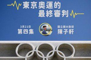 運動在瘟疫蔓延時:東京奧運的最終審判 ft. 陳子軒