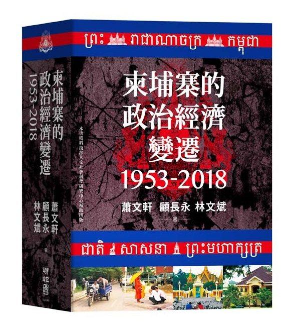 圖、文/聯經出版 《柬埔寨的政治經濟變遷(1953-2018)》