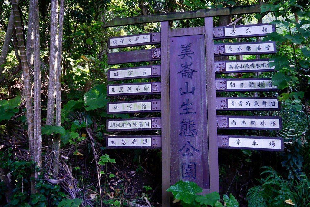 美崙山生態公園,園區景點告示