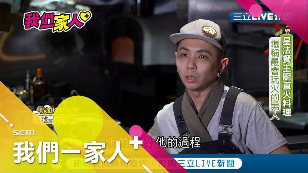 蘇濟恒Nick號稱是「全台北最會玩火的男人」。圖/三立提供