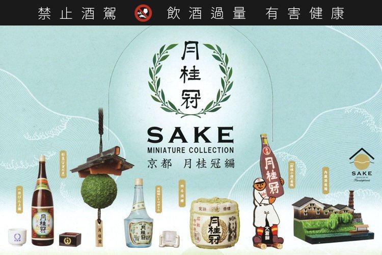 「日本清酒迷你盒玩系列 京都月桂冠篇」主題盒玩將於2020 年 5 月再次販售。...