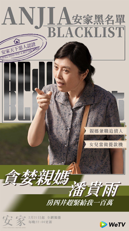 丁嘉麗在「安家」中飾演房媽潘貴雨,重男輕女拿女兒孫儷當提款機。圖/WeTV 提供