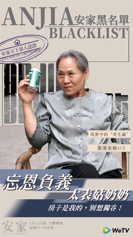 資深演員葦青飾演太表姑奶奶,演技十分精湛。圖/WeTV提供