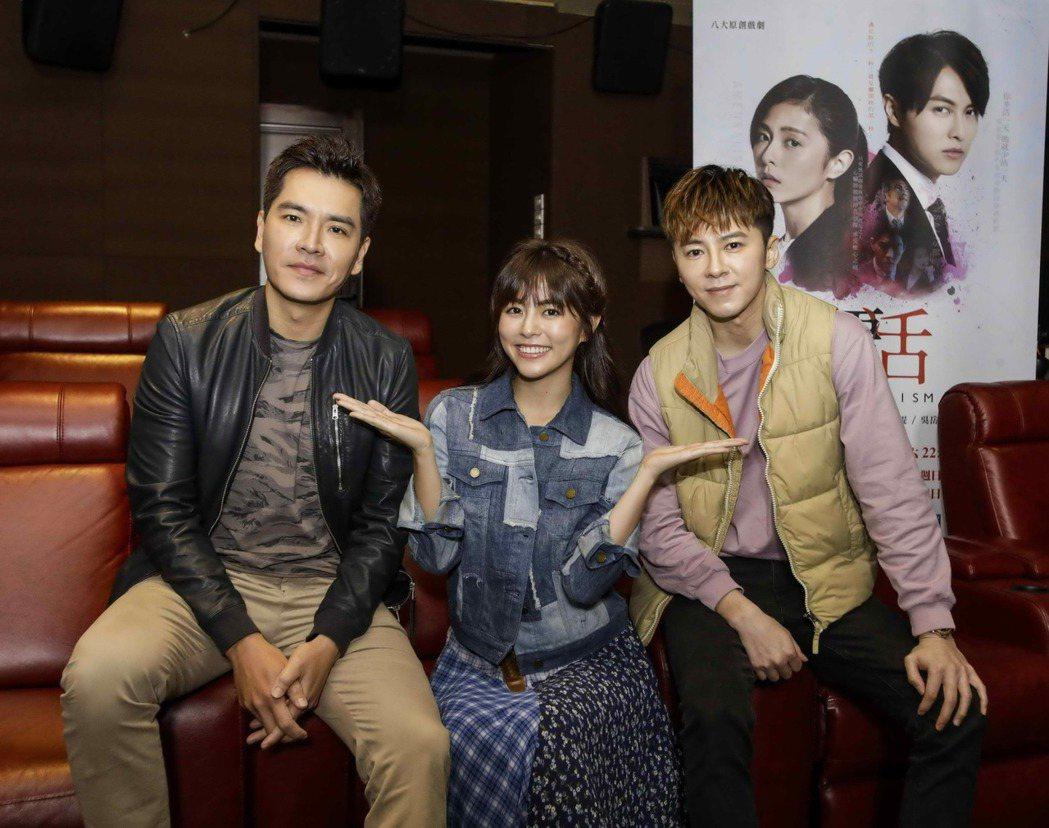 任容萱主演的新戲「覆活」將上檔,邀來合作過的男主角王傳一(左起)、李國毅站台。圖