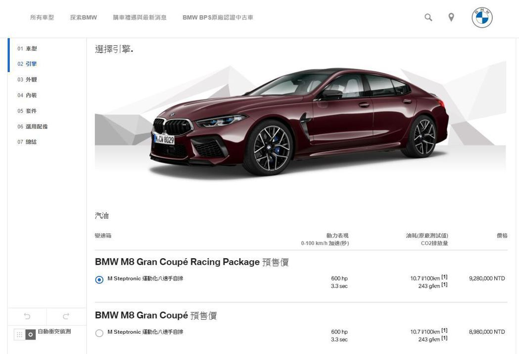 全新BMW M8 Gran Coupe預售價898萬元起。 圖/截自BMW汎德官...
