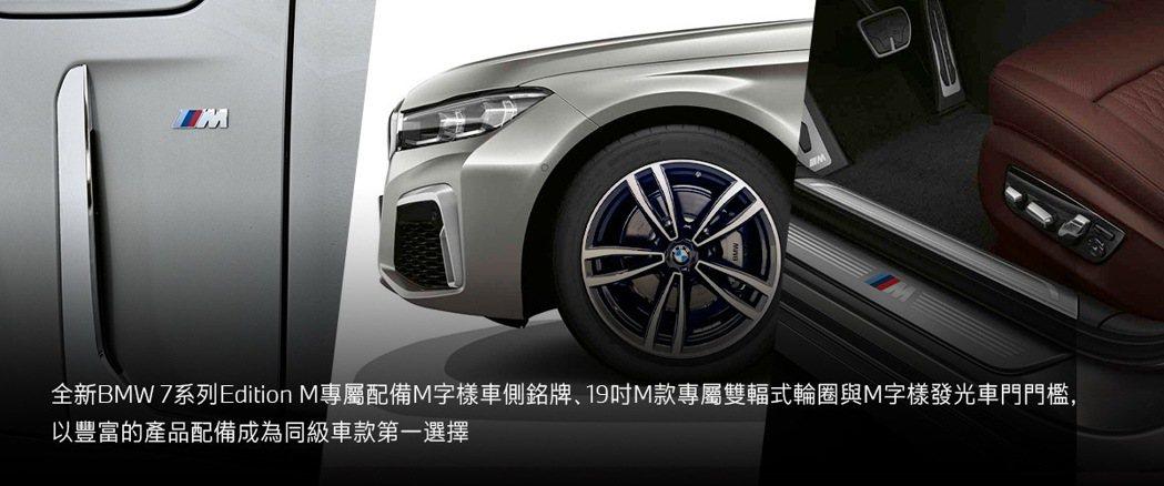 全新BMW 7系列Edition M專屬配備M字樣車側銘牌、19吋M款專屬雙輻式...