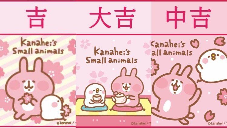 在「粉嫩櫻花鳥居」可抽吉利籤球,獲得P助與粉紅兔兔的可愛籤詩。圖/主辦單位提供