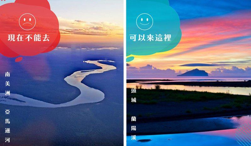 蘭陽溪也有亞馬遜河的美景質感。圖/福容大飯店福隆店提供