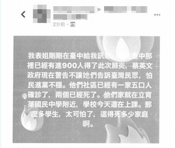 36歲鄭姓男子在臉書發文遭檢舉。記者李隆揆/翻攝