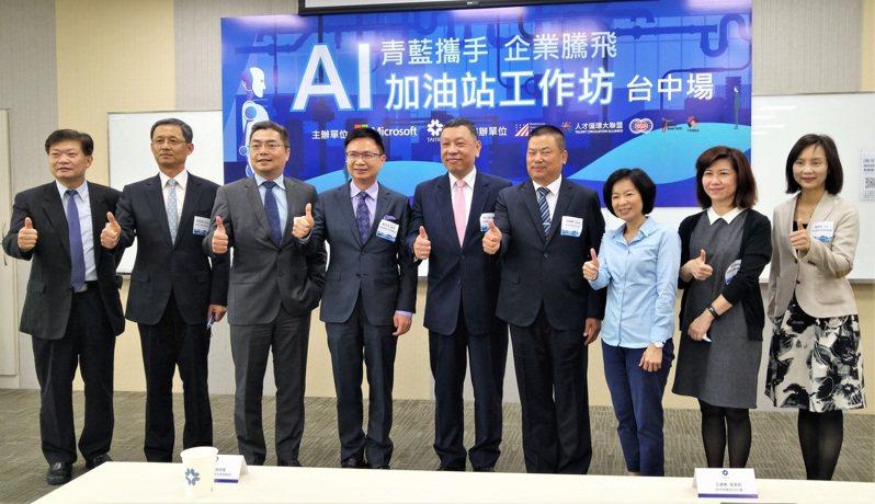 外貿協會與台灣微軟於外貿協會台中辦事處辦理「AI加油站工作坊」。圖/外貿協會提供
