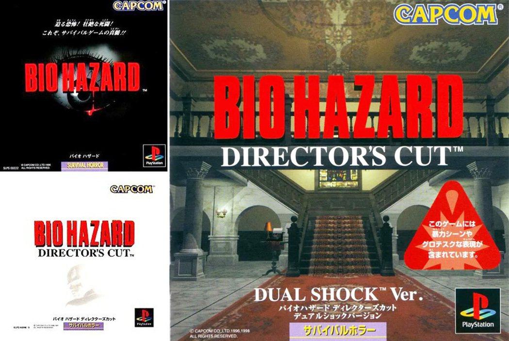 惡靈古堡1代三種版本的遊戲封面:左上是初版、左下為導演剪輯版,右邊為對應 DUA...