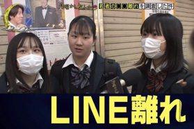 影/日本年輕人都不用LINE了?女學生受訪掀熱議:早就慢慢脫離