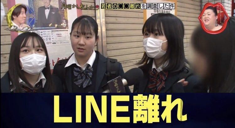 高中女生表示最想遠離的東西是「LINE」。 圖/翻攝自twitter@31______