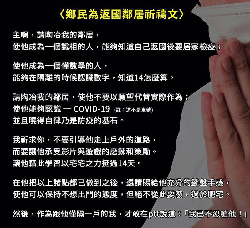 內政部最新文宣改編麥克阿瑟為子祈禱文。圖/擷取自內政部臉書