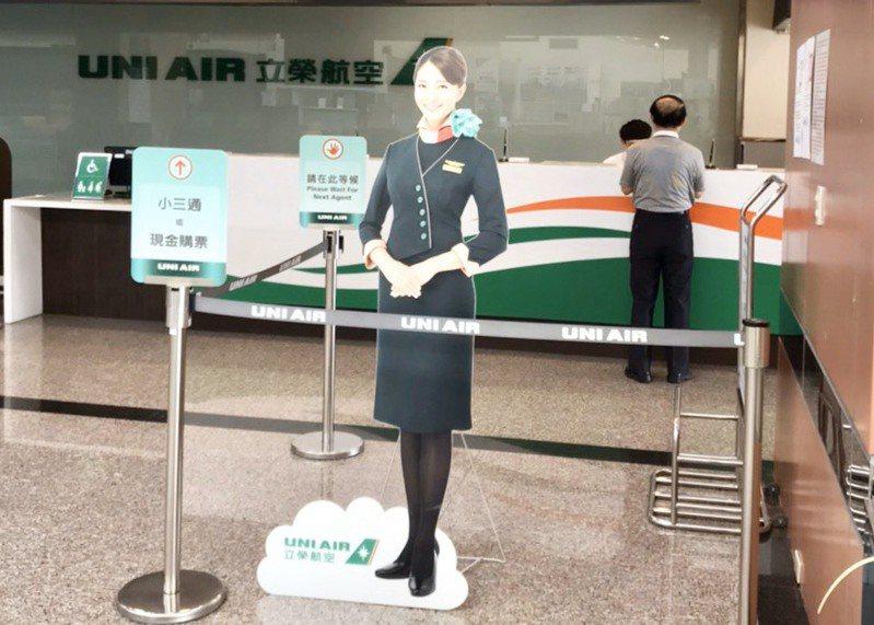 因應疫情,台南機場國際航班全面取消,目前只有立榮航空有飛金門與馬公。圖/立榮提供
