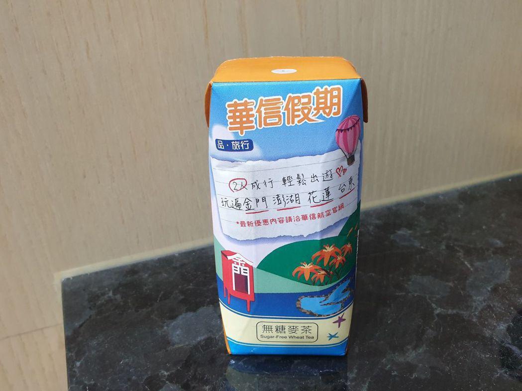 華信航空國內航線取消飲料服務,改送鋁箔包。圖/讀者提供