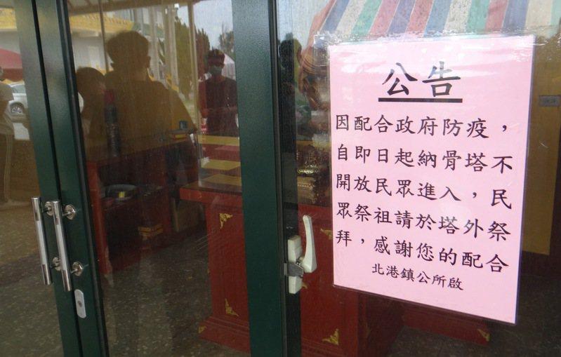 雲林縣府通令禁止進入納骨塔祭拜,各納骨塔門口也都張貼禁令。記者蔡維斌/攝影
