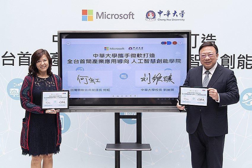中華大學校長劉維琪(右)、台灣微軟首席營運長何虹,代表雙方共同成立「微軟人工智慧...