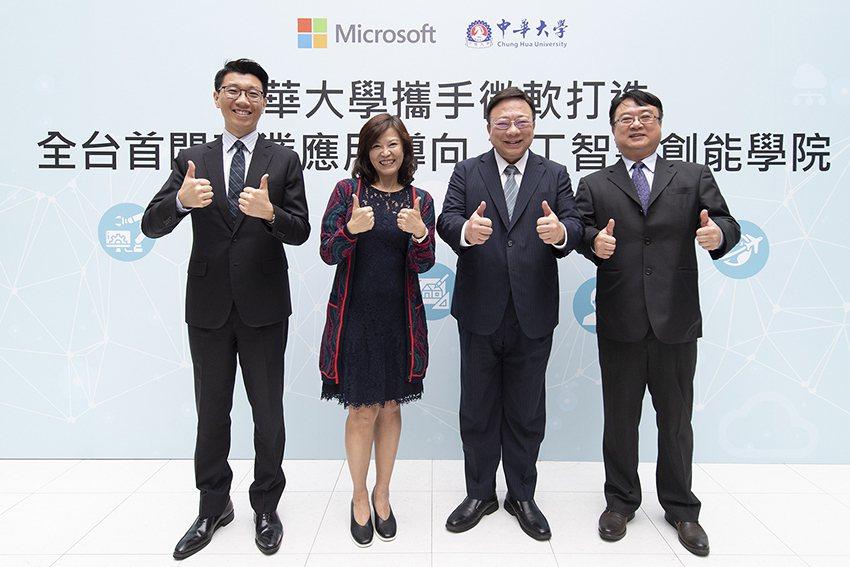 台灣微軟公共業務事業群總經理潘先國(左起)、首席營運長何虹、中華大學校長劉維琪、...