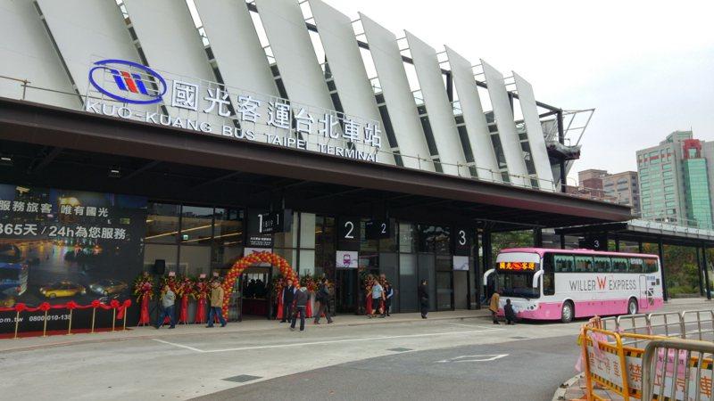 圖為國光客運台北車站新站體外觀。 聯合報系資料照片/記者翁浩然攝影