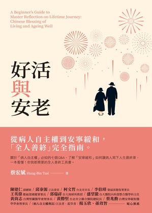書名:《好活與安老》 作者:蔡宏斌 出版社:讀書共和國/發光體 出版時間:2020年2月26日