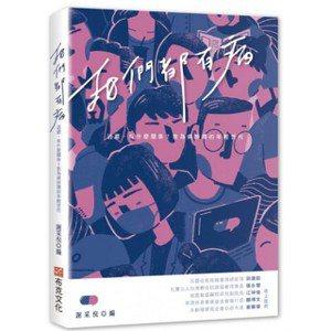 作者:我們都有病、謝采倪 出版社:布克文化出版日期:2020/03/05