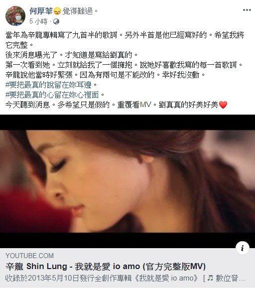何厚華談辛龍與劉真。圖/擷自臉書