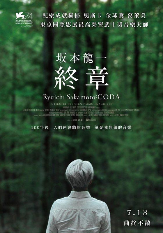 《坂本龍一:終章》海報@Yahoo!電影