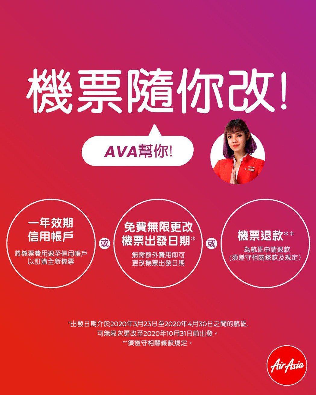 AirAsia今(23)日宣布,為所有於3月22日或之前所訂購的2020年4月3...