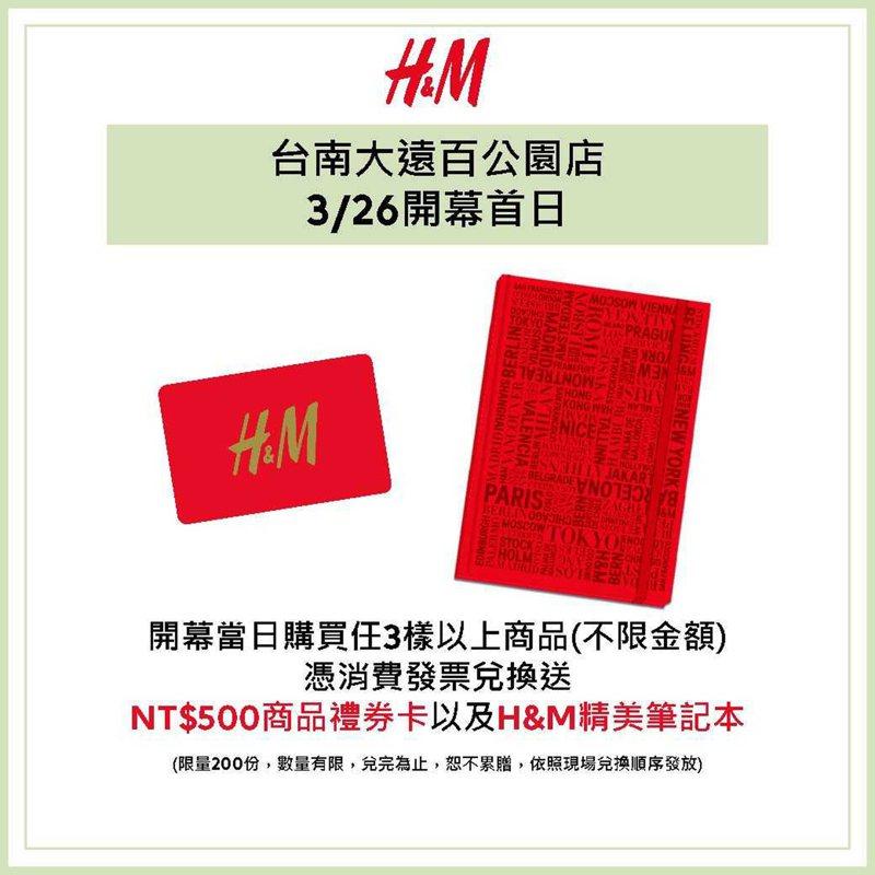台南市第一間H&M將在26日開張,現場有多項優惠與好康。圖/H&M提供