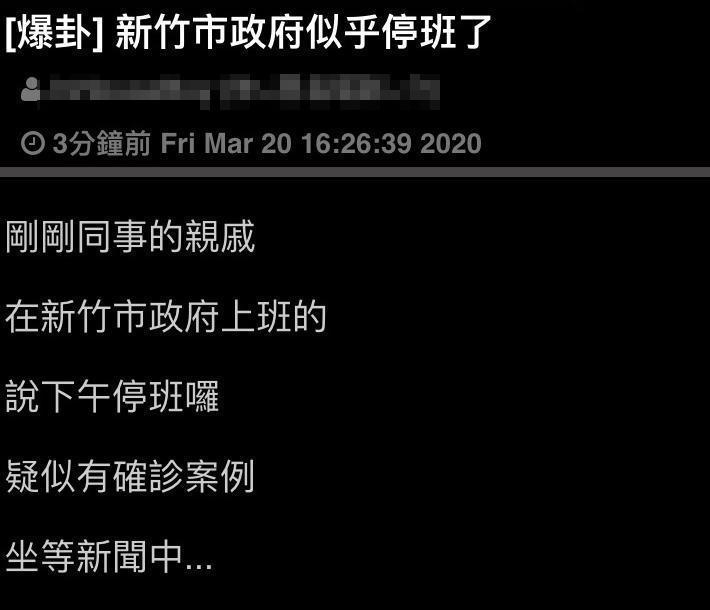 Ptt日前出現「新竹市有疑似確診案例,下午停班」貼文,引發網友熱議。圖/檢方提供