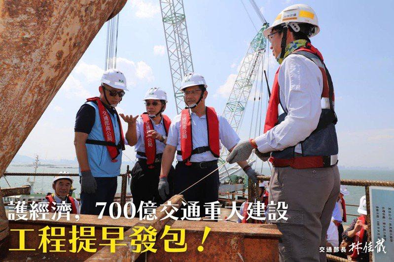 交通部長林佳龍今天在臉書發文說,新冠肺炎讓全球經濟陷入泥沼,為承接下墜的經濟,國內交通重大建設工程提早發包,至少700億資金搶先投資台灣。圖/取自林佳龍臉書
