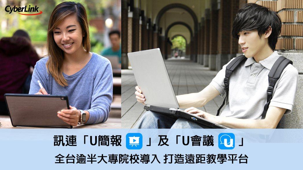 全台逾半大專院校遠距教學導入訊連「U 簡報」及「U 會議」。圖/訊連提供