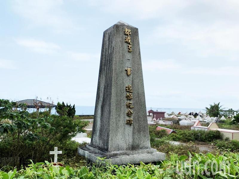 台東縣成功鎮重安部落74年前曾發生霍亂疫情,造成64人死亡,事後地方人士立碑追悼紀念。記者羅紹平/攝影