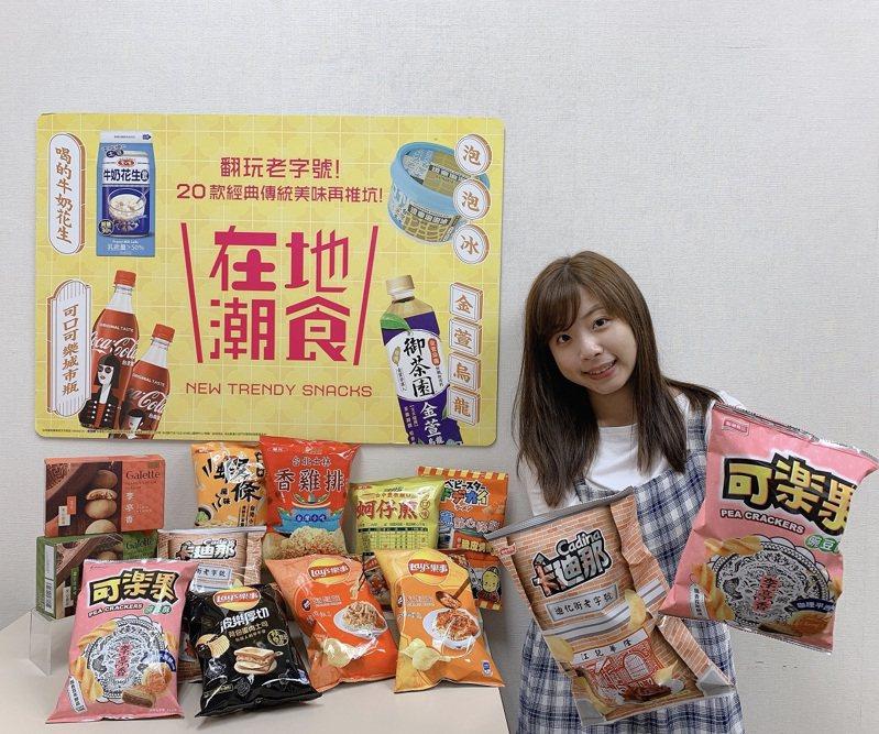 7-ELEVEN以「在地潮食」為主題,於3月25日起推出近20款在地獨家聯名翻玩零食新品。圖/7-ELEVEN提供