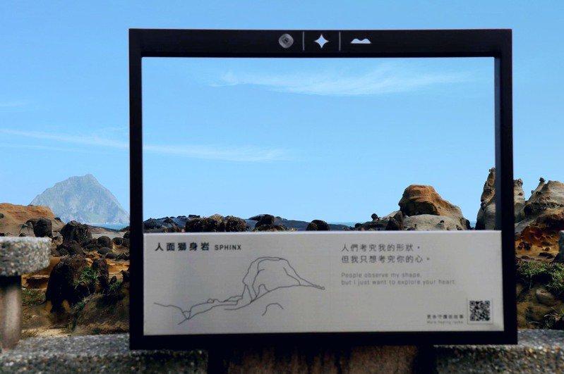 基隆市和平島公園宛如大自然雕刻美術館,園方已為10個造型特殊岩石取名,其中5處有設觀景窗,讓遊客輕鬆與守護岩同框入鏡。圖/基市觀光處提供