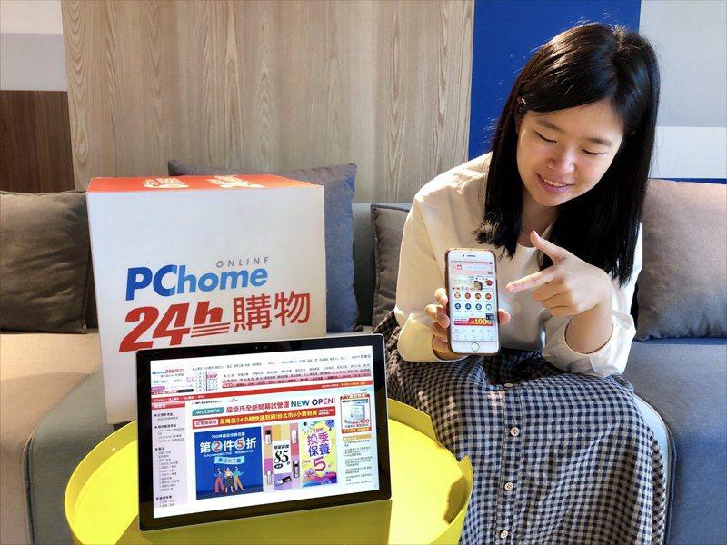 PChome 24h購物屈臣氏旗艦館甫上線銷量激增100%,洗卸商品、乳液乳霜、保濕面膜最熱銷。圖/網家提供