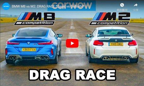 影/M Power的對決! 幾乎半價的BMW M2追得上M8嗎?